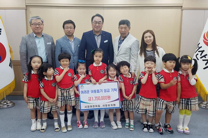 (서산)0613 서정어린이집·유치원! 어려운 아동돕기 성금 기탁