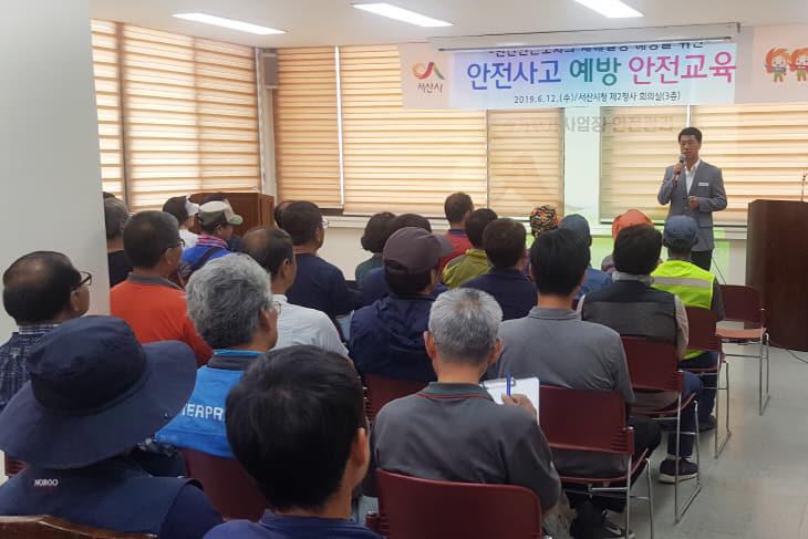 (서산)0613 서산시, 민간인근로자 안전사고 예방교육 실시