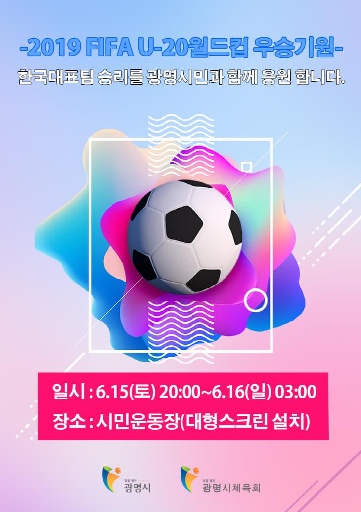 """광명시, 시민운동장서 """"U-20 월드컵 결승전"""" 대규모 응원전"""