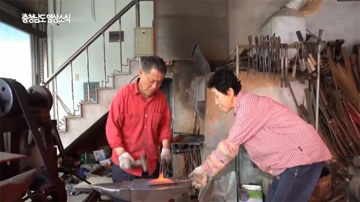 3대를 이어온 홍성의 핫플레이스는? 전통가업 홍성대장간!