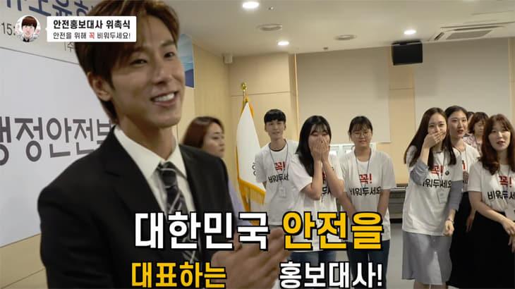 동방신기 유노윤호, 대한민국 안전을 대표하는 안전홍보대사 되다(행정안전부)