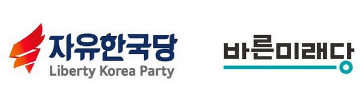 한국바른미래
