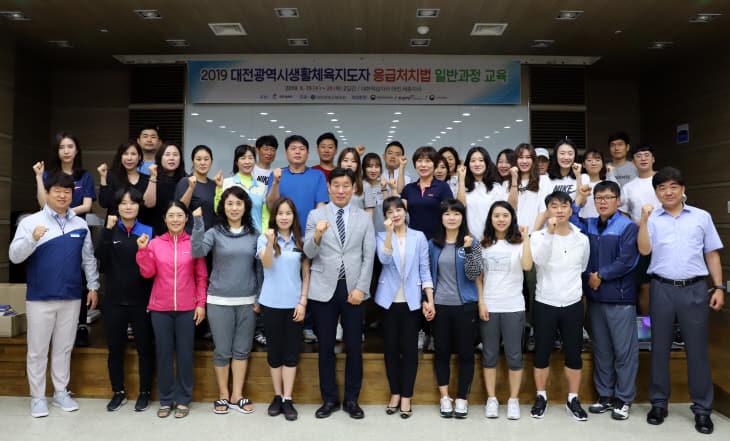 '2019 대전광역시생활체육지도자 응급처치 교육' 실시 사진2