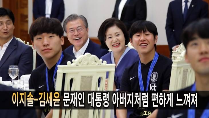 이지솔-김세윤 문재인 대통령 아버지처럼 편하게 느껴져