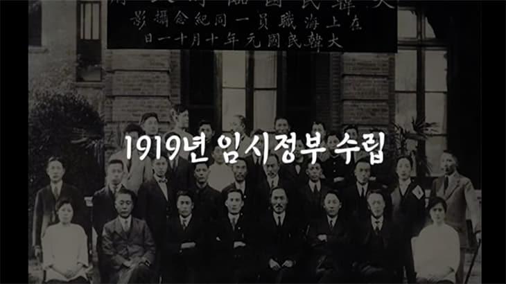 3·1절과 임시정부 수립 100주년을 기억하며…대한독립의 주역들을 만나다