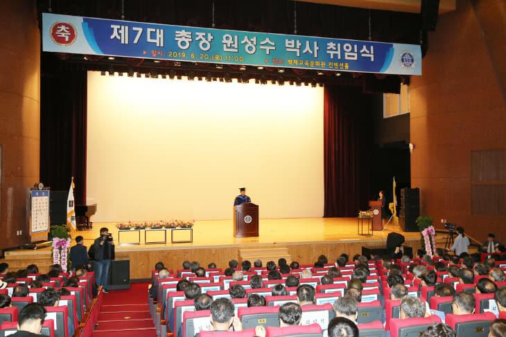 원성수 총장 취임식2