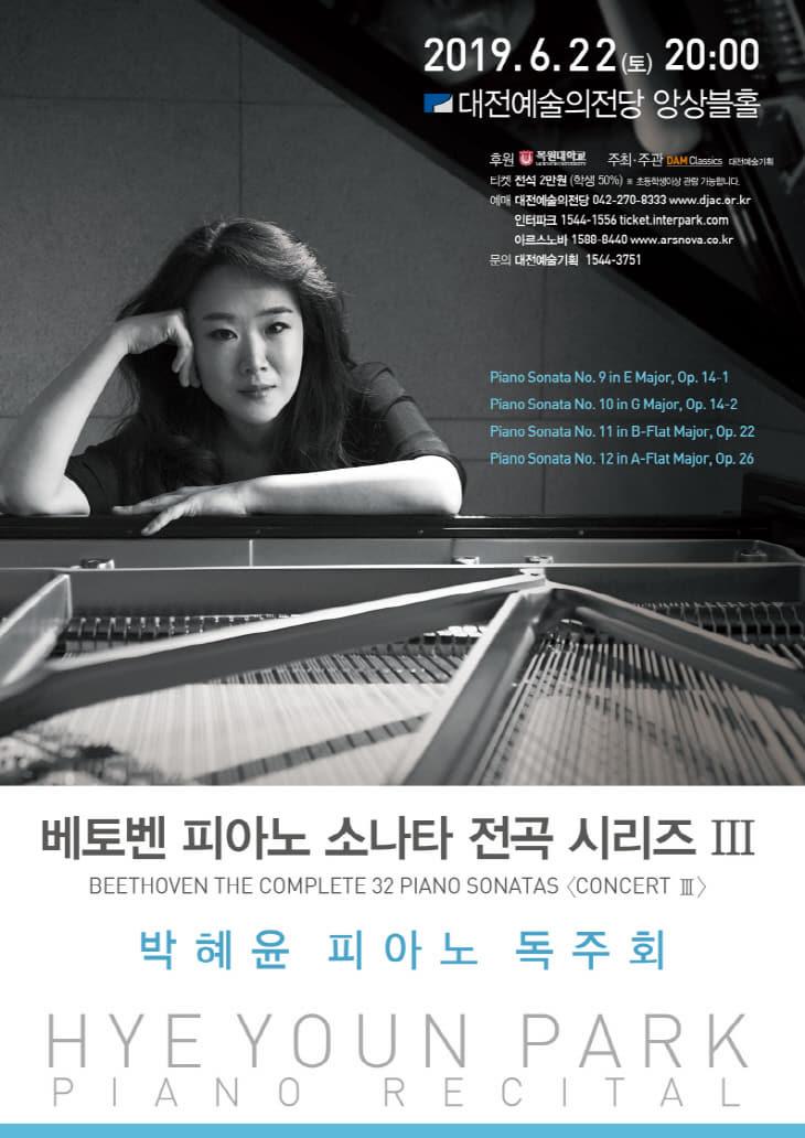 별첨 1-1박혜윤리사이틀 포스터