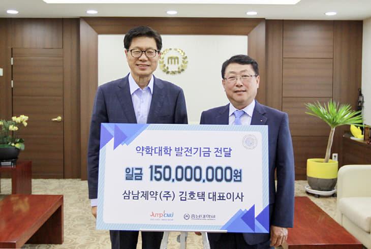 삼남제약 발전기금 기부-1