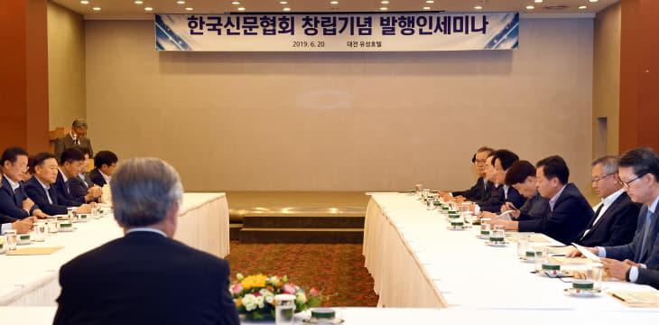 20190620-한국신문협회 창립기념 발행인 세미나