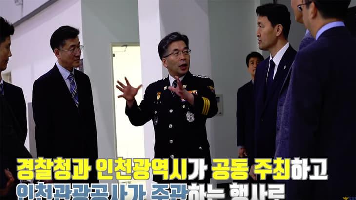 국제치안산업박람회의 성공적 개최를 위해 인천 송도 방문한 민갑룡 경찰청장!