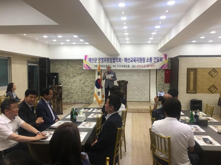 운영위원장과 소통 간담회3