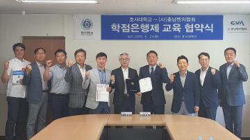 호서대 충남벤처협회 교육협약