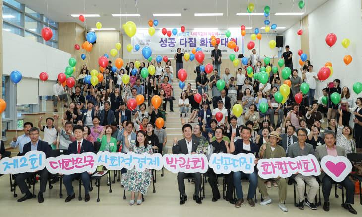 제2회 대한민국 사회적경제박람회 성공 개최 다짐 (2)