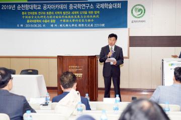 순천향대 공자아카데미 제6회 국제학술대회 (2)
