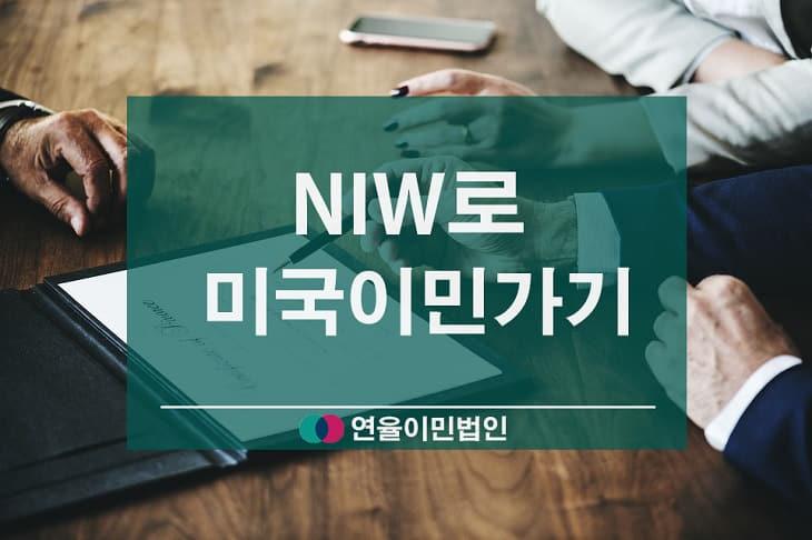 NIW로 미국이민가기(730)