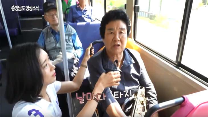 충남도의 교통복지(교통버스, 교통약자 이동권 서비스)