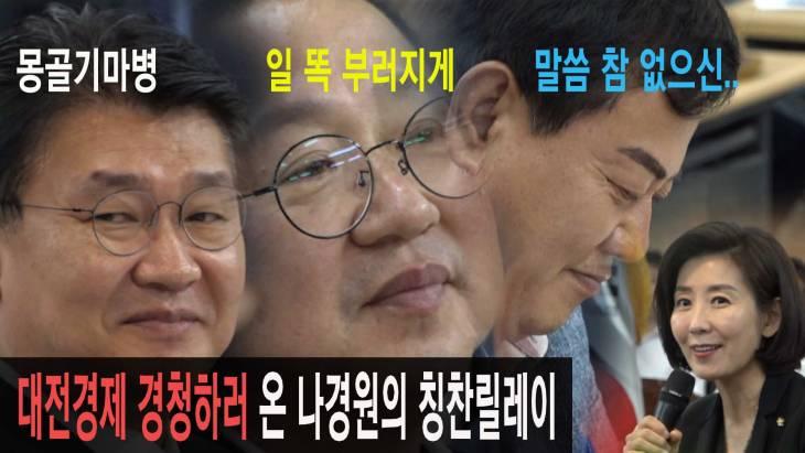 대전경제 심각성 들으러온 나경원, 지역의원들 칭찬릴레이