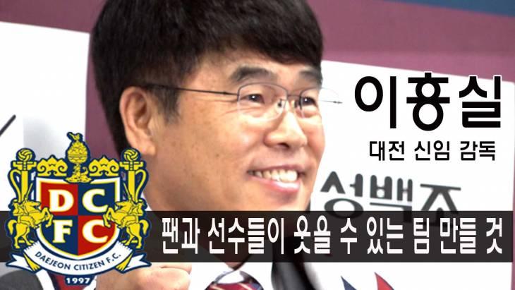 대전시티즌 12대 감독 취임하던 날, 이흥실 신임 감독 취임현장