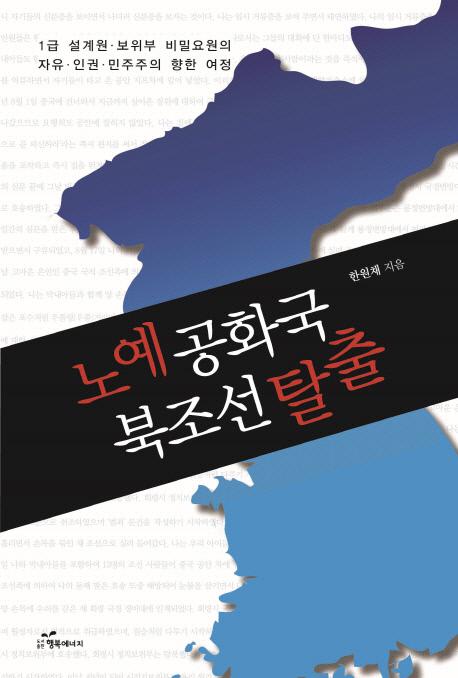 사본 -노예공화국 북조선 탈출