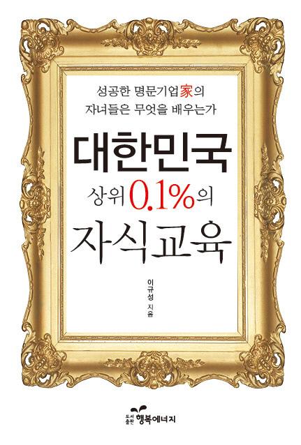 사본 -대한민국 상위 0.1%의 자식교육