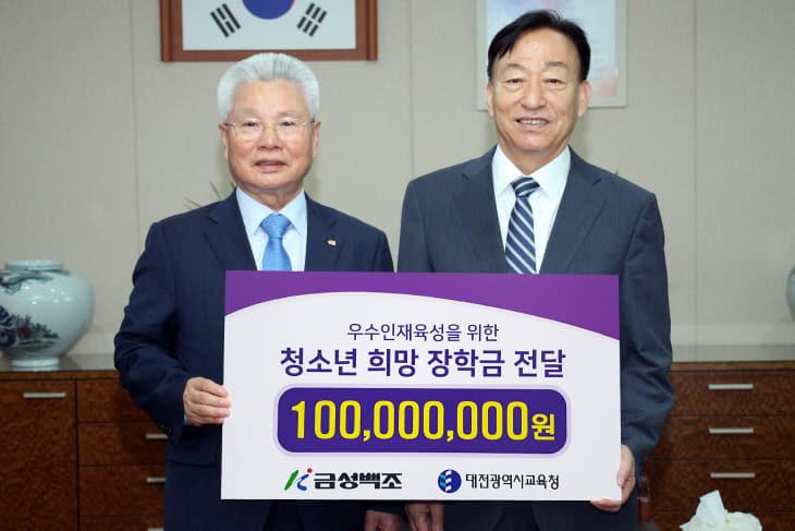 금성백조, 대전시교육청에 장학금 1억원 전달