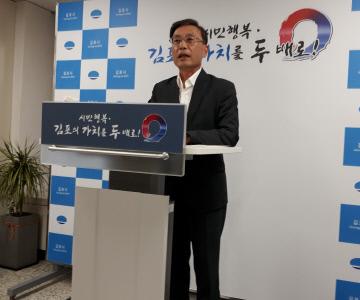 정하영 김포시장, 긴급 현안브리핑