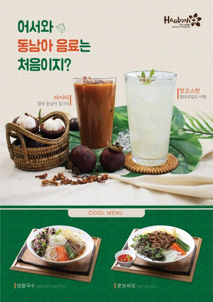 호아빈 여름시즌 포스터