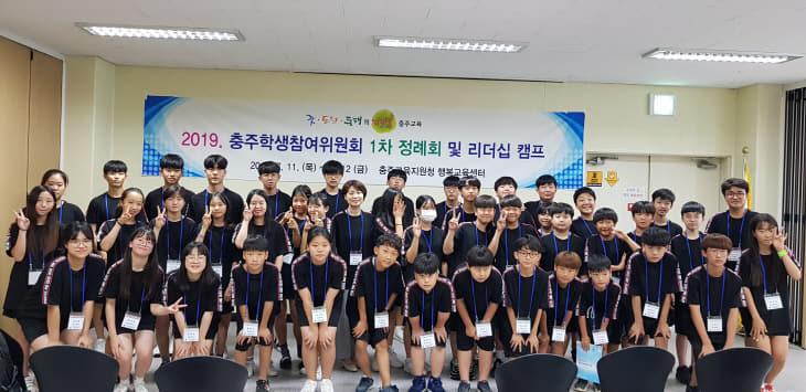 2019.충주학생참여위원회 1차 정례회 및 리더십캠프 사진1