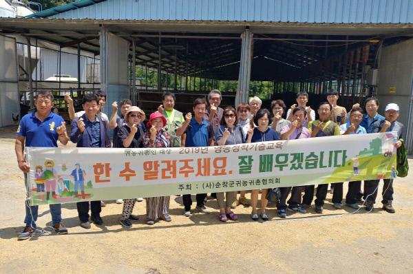 순창 0711 - 귀농인 영농정착 기술교육3