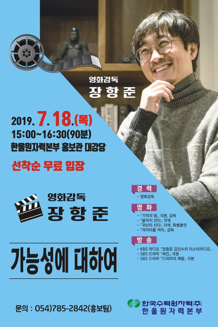 장항준 감독 명사특강 포스터