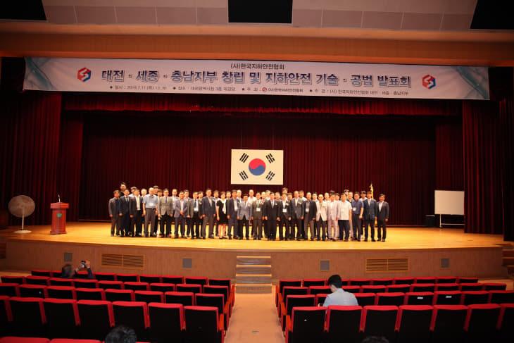 (사)한국지하안전협회 지하안전 기술 공법 발표회