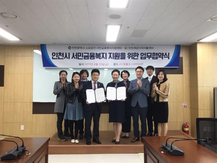 인천서민금융복지지원 유관기관 업무협약