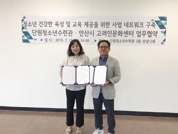 안산시 단원청소년수련관, 고려인문화센터와 업무협약 체결
