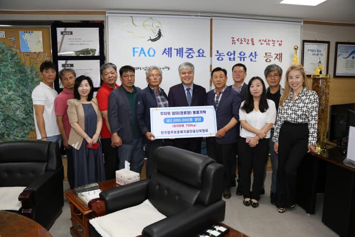한국법무보호복지공간금산위원회 기탁