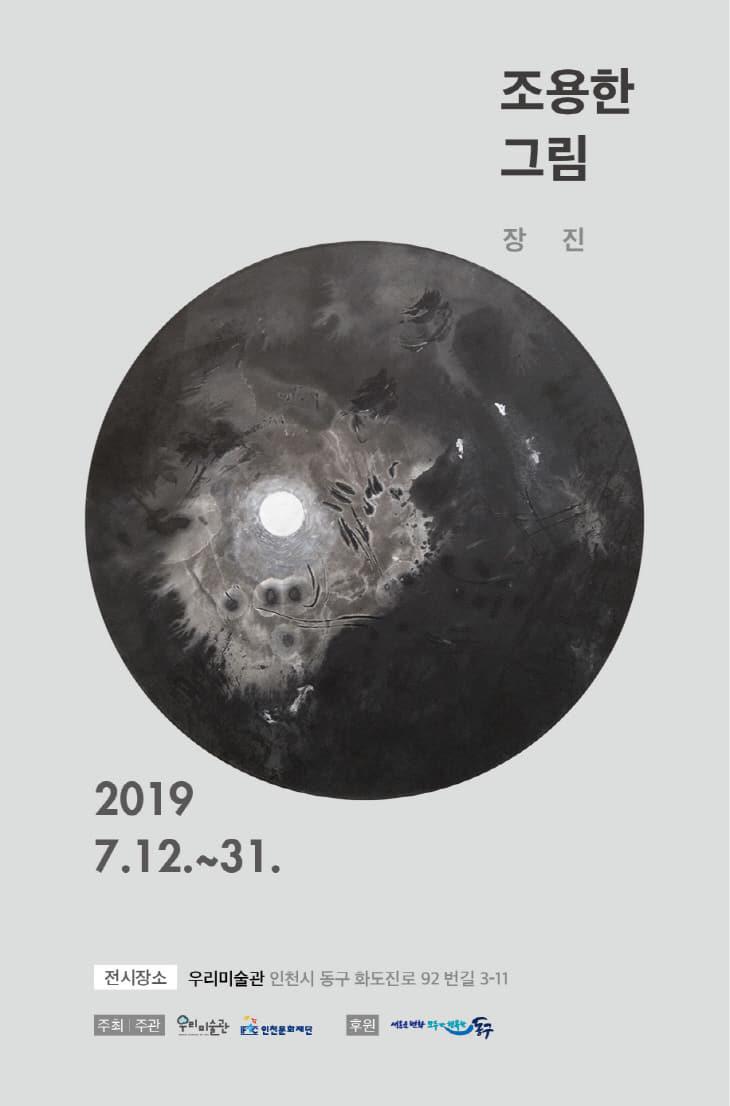 2. [우리미술관]_조용한 그림_전시 포스터