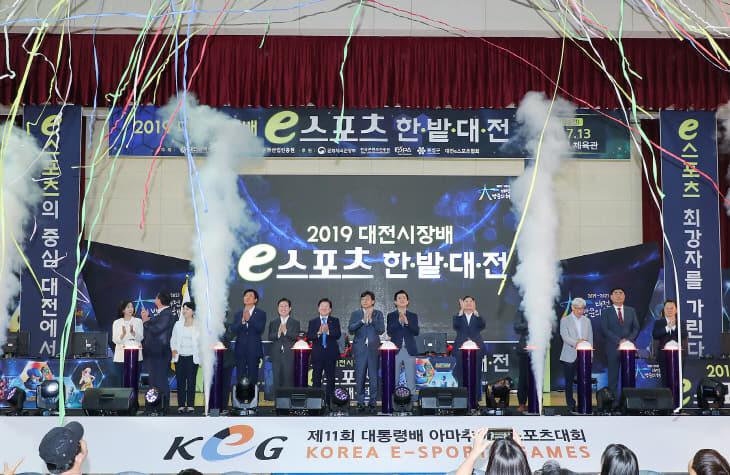2019 대전시장배 e스포츠 한밭대전 성료_개막 (1)