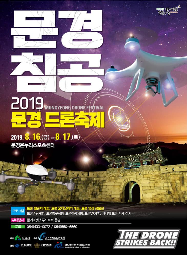 1. 0716 미래전략기획단 - 떳다떳다 비행기 무인비행기
