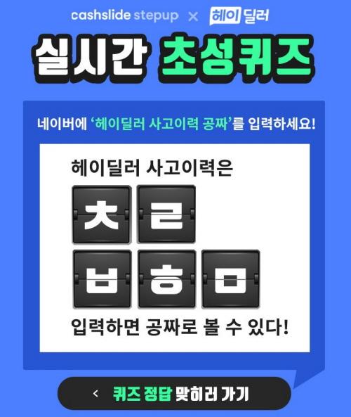 0718 캐시슬라이드X헤이딜러 중도일보(오전9시예약)