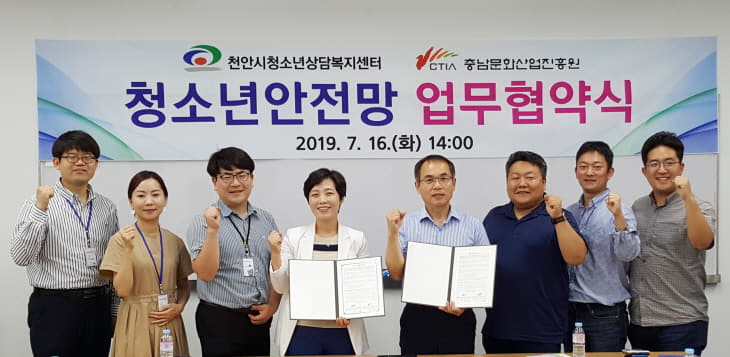 교육청소년과(상담복지센터-충남문화사업진흥원 업무협약)