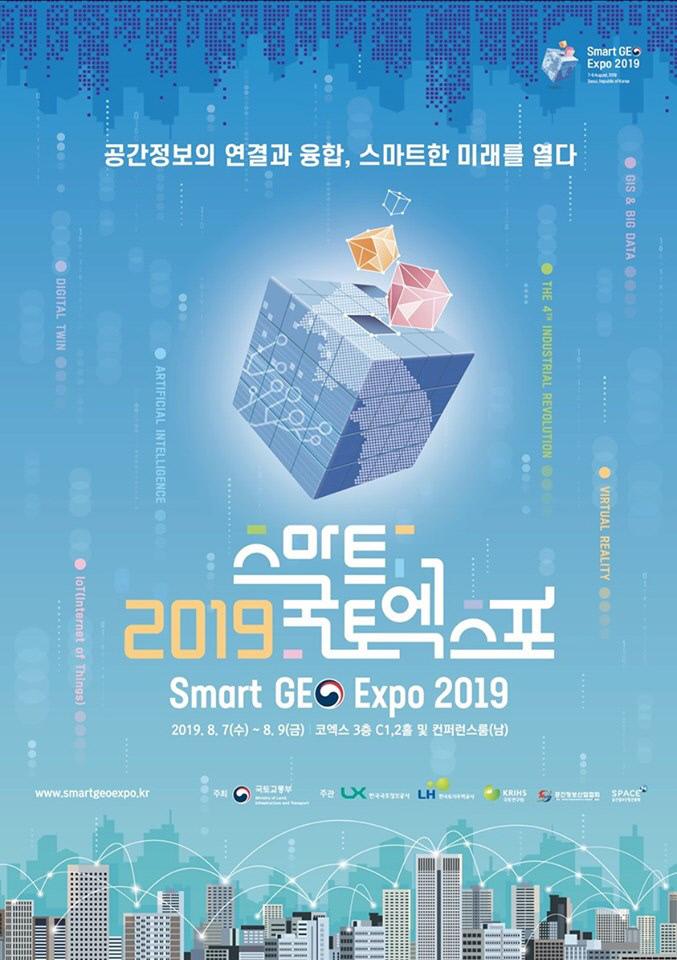 붙임2_2019 스마트국토엑스포 포스터
