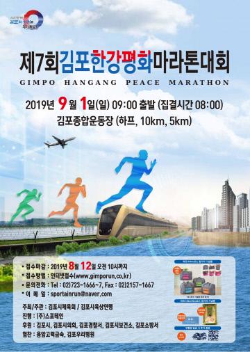 한강평화마라톤대회 포스터