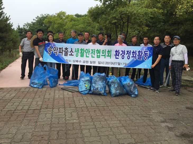 사본 -20190718 언론보도(송악-환경정화활동) (1)
