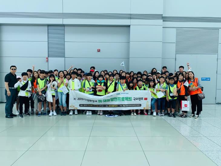 다문화영재끼재능발현 프로젝트 국외캠프