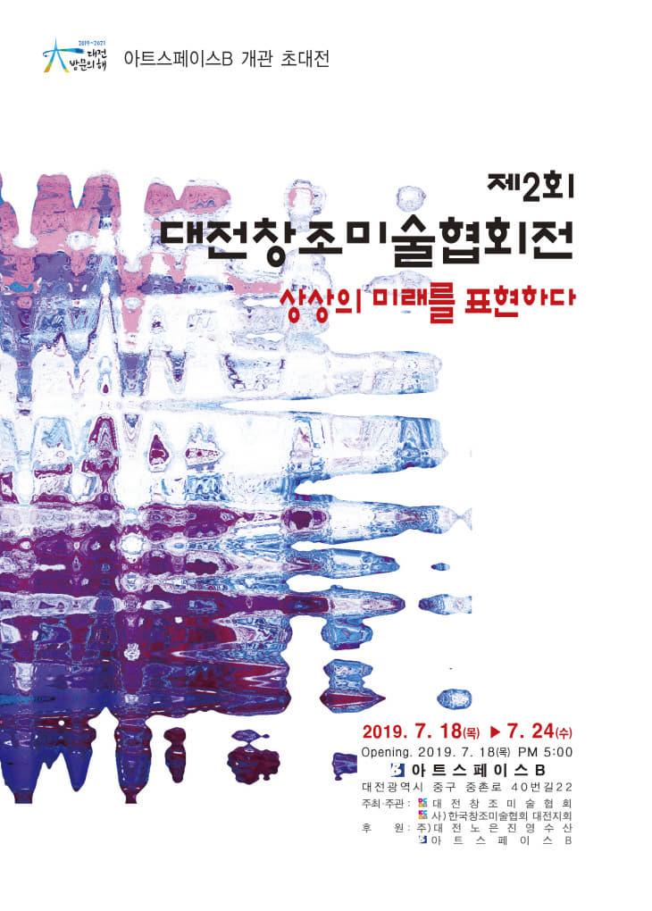 창조-포스터2019