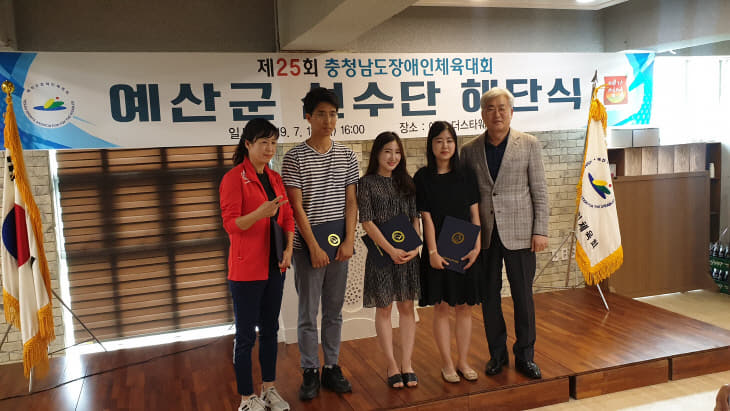 (7.18)2019 충남장애인체육대회 해단식1