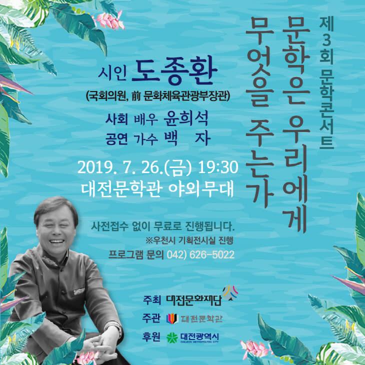 붙임2_2019 제3회 문학콘서트 웹포스터