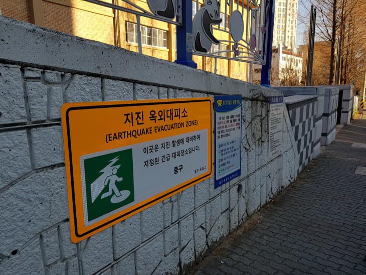 지진옥외대피소