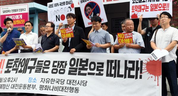 20190722-일본 규탄 및 자유한국당 해체 기자회견