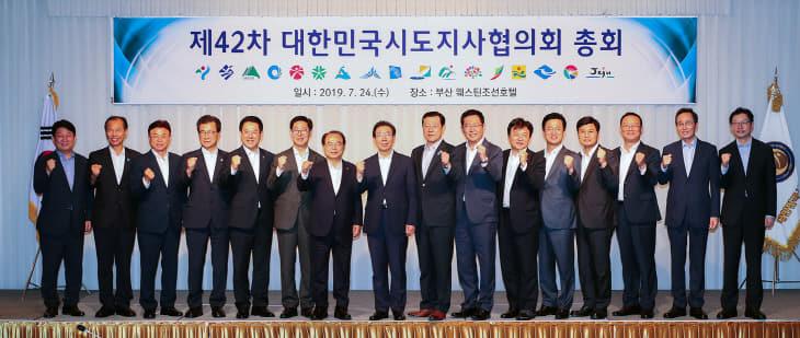 제42차 대한민국시도지사협의회 총회 개최 (2)