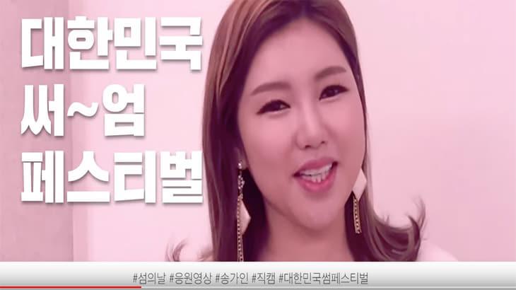 100억 트롯걸의 주인공 송가인, 썸 페스티벌을 말하다!